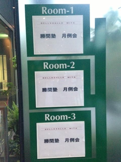 katsumajuku-room