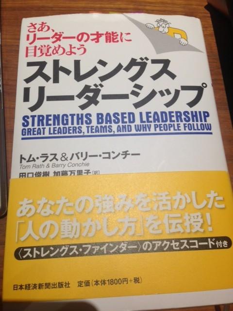 strengthsleader