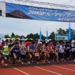 【ラン】24時間リレーマラソン (実践編)