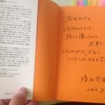 勝間塾2013夏期合宿TSと「選択理論」(実践編)1日目まずはおさらいから