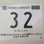 【ラン】24時間リレーマラソン (準備編)