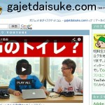 【review】ブロガーサミット2013 参戦報告 PD04 「ビデオブロガーの今」