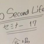 立花岳志さんセミナーNSL17に行ってきた