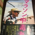 【review】【ラン】マラソン中毒者/小野裕史【トレイル】