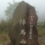 【トレラン】高尾山〜陣馬山【コース紹介】【迷子】