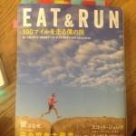 【review】EAT&RUN~100マイルを走る僕の旅 その1【書評】