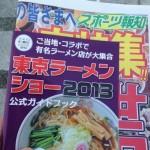 【速報】東京ラーメンショー2013【食べてます】