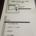 【review】勝間塾11月 月例会「心理学」【考え方】