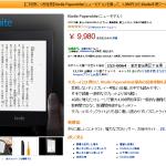 【マジか!】Kindle Paperwhite 【クーポン延長】【充電は週に1回】