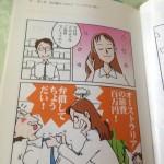 【review】社長をだせ!-実録クレームとの死闘/川田茂雄【書評】