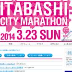 【ラン】板橋マラソン【予告】【フルマラソンだぜ】
