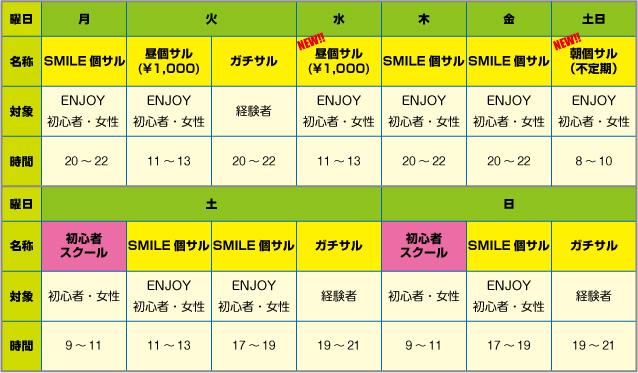 kawasaki_timetable