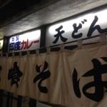 【蕎麦超人】東十条そば清【降りる価値があるっ!】003玉目