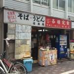【蕎麦超人】蒲田駅東口 信濃路【レインボーフライ】006玉目
