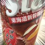 【土産超人】チップスター 伊勢えび味【粉を啜れ】002土産目