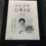 【書評】シンプルに考える / 森川亮著【LINE】