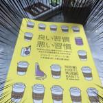 【書評】良い習慣 悪い習慣/ジェレミー・ディーン【review】01
