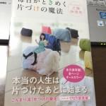 毎日がときめく片づけの魔法/近藤麻里恵 著 年末年始の大掃除前に読んでおく1冊