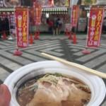えにお日記番外編 東京ラーメンショー2016 わぽ会/天草大王地鶏中華そば