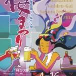 【参戦】2017.4.16新宿花園G街桜まつり【磯蔵酒造】