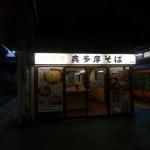 立川駅構内 奥多摩そば 蕎麦超人026玉目