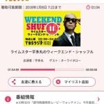 ラディコでコレだけは聴いとけ2018(東京)