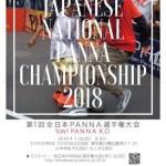 第一回全日本PANNA選手権大会の話vol.1 「そもそもPANNAって?」
