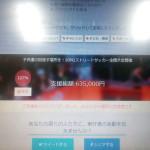 第一回全日本PANNA選手権大会の話vol.2 「ゲスト?」