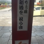ISO蔵ちょっ蔵珍道中(準備編) 開栓前夜2