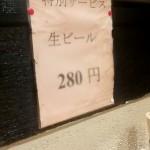 【1000bero記事】大久保/食味鮮(しょくみせん)で生280円!