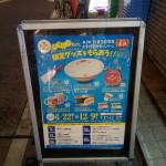 餃子の王将との千年戦争〜第3章突入!