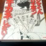 最近読んでる本まとめ2018.6