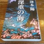 深重の海/津本陽 を読んで