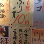 呑兵衛日記 新宿で10円寿司!