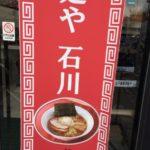中央道PAで食べれる八王子ラーメン/石川や @石川PA下り 蕎麦超人番外 ラ超人