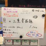 蒲田魚介系限定ラーメンの美味い店で新年限定麺/麺場voyage@京急蒲田 ラ超人